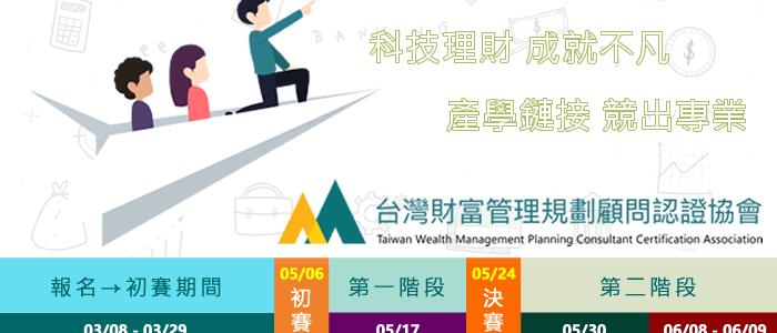 2019第九屆全國大專財富管理競賽便利包