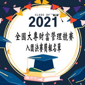 2021全國大專財富管理競賽 – 入圍決賽簡報名單